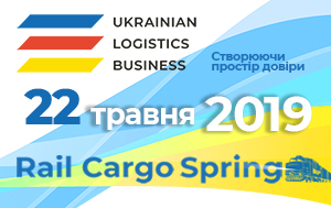 Ukrainian Logistics Business Forum