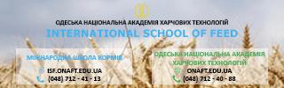 Международная Школа Кормов