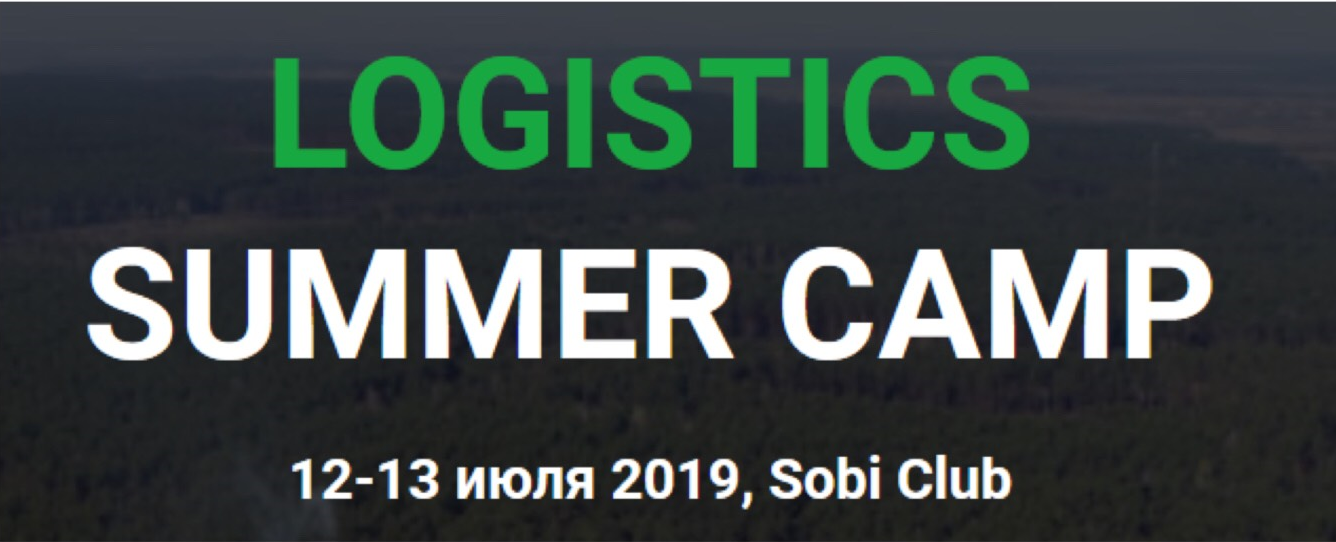 LOGISTICS SUMMER CAMP