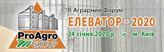 II Аграрний Форум ЕЛЕВАТОР-2020