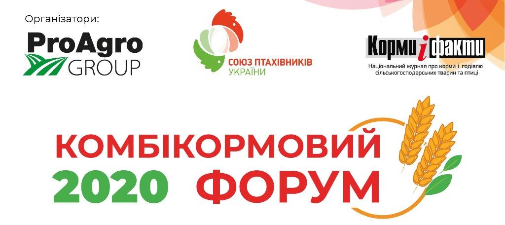 КОМБІКОРМОВИЙ ФОРУМ 2020