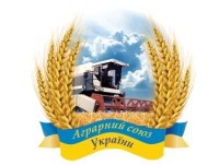 Аграрный союз Украины