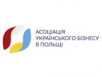 Ассоциация украинского бизнеса в Польше
