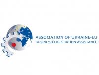 Ассоциация содействия бизнес-сотрудничества Украины и ЕС