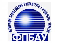 Федерація професійних бухгалтерів та аудиторів України / ФПБАУ