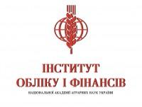 Институт учета и финансов НААН Украины