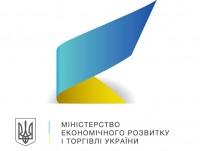 Міністерство економічного розвитку і торгівлі України
