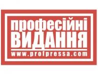 Професійні видання