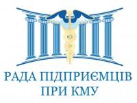 Рада підприємців при Кабінеті Міністрів України