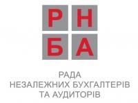Совет независимых бухгалтеров и аудиторов / СНБА