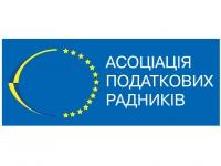 Асоціація податкових радників