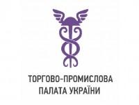Торгово-промышленная палата Украины