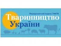 Тваринництво України