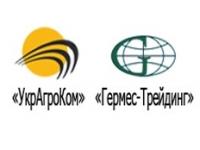 ГЕРМЕС-ТРЕЙДИНГ / УКРАГРОКОМ