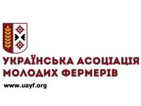 УКРАИНСКАЯ АССОЦИАЦИЯ МОЛОДЫХ ФЕРМЕРОВ