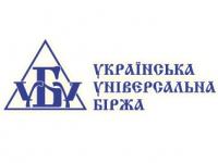 Украинская универсальная биржа / УУБ