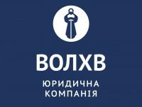 Юридична компанія ВОЛХВ